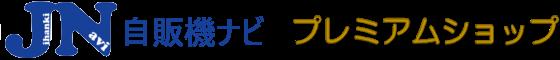 自販機ナビ|株式会社アクティブ
