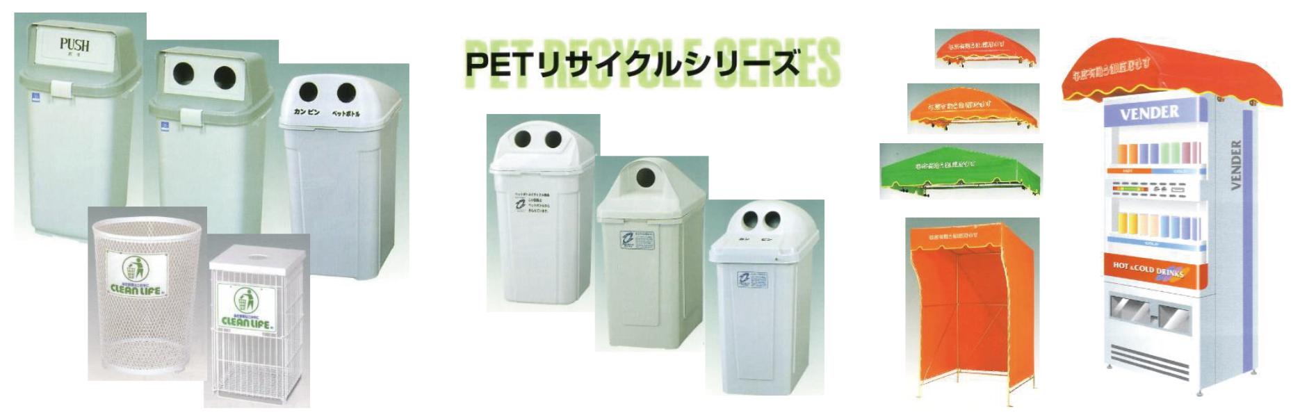 PETリサイクルシリーズ