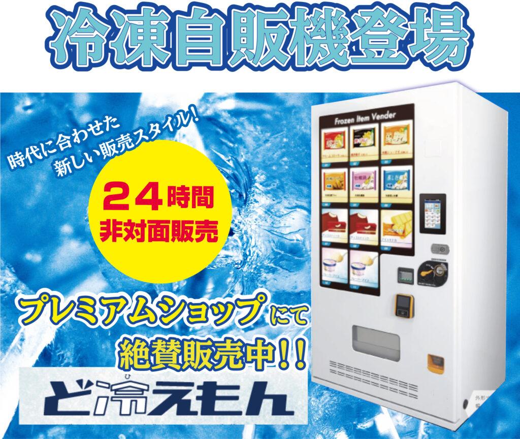 冷凍自販機登場 ど冷えもん